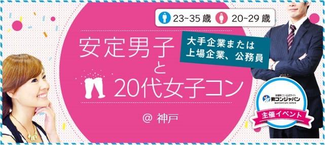 【三宮・元町のプチ街コン】街コンジャパン主催 2017年12月2日
