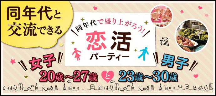 【東京都銀座の恋活パーティー】happysmileparty主催 2017年12月3日