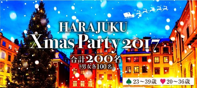 【原宿の恋活パーティー】happysmileparty主催 2017年12月8日
