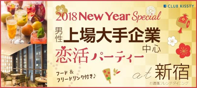 1/3(水)新宿 2018New Year Special★男性上場大手企業中心恋活パーティーatお洒落フレンチダイニング