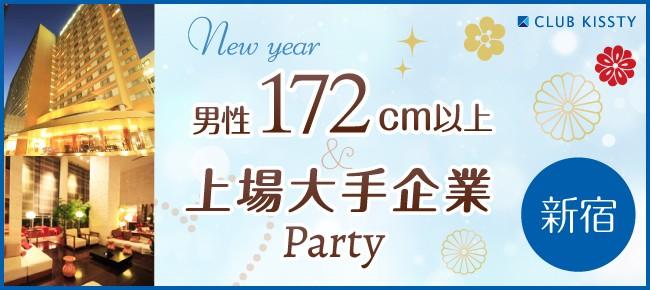 1/3(水 )新宿 男性身長172cm以上&上場大手企業 婚活パーティー!男性23〜37才 女性20代〜34才