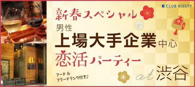 1/6(土)渋谷 新春Special★男性上場大手企業中心恋活パーティー!カフェ提供フード