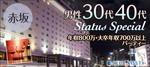 【赤坂の婚活パーティー・お見合いパーティー】クラブキスティ―主催 2018年1月6日