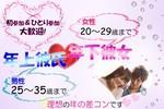 【福井のプチ街コン】イベントシェア株式会社主催 2018年1月7日