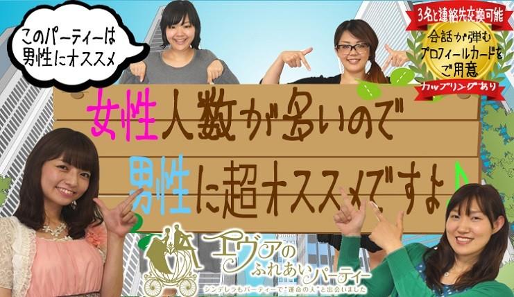 【名駅の婚活パーティー・お見合いパーティー】有限会社アイクル主催 2017年12月16日