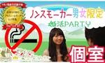 【名駅の婚活パーティー・お見合いパーティー】有限会社アイクル主催 2017年12月17日