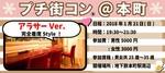 【本町のプチ街コン】街コン大阪実行委員会主催 2018年1月21日