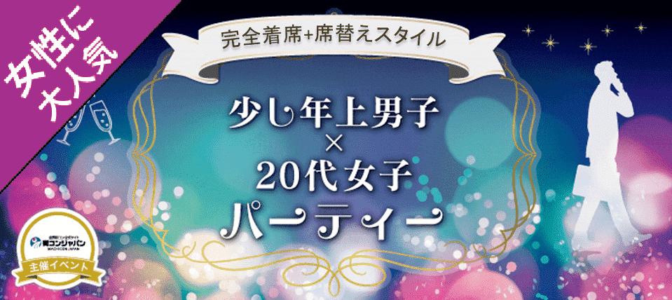 【梅田のプチ街コン】街コンジャパン主催 2017年12月2日