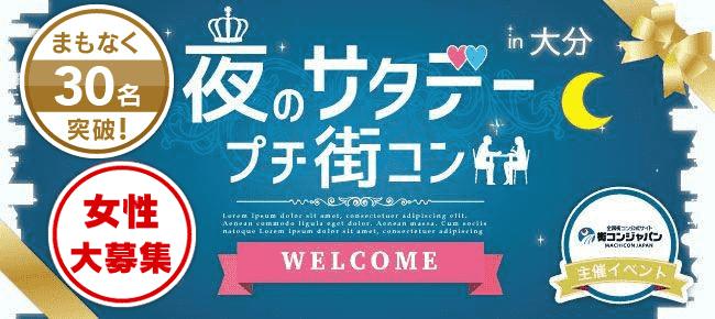 【大分のプチ街コン】街コンジャパン主催 2017年12月2日