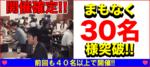 【心斎橋のプチ街コン】街コンkey主催 2018年1月19日