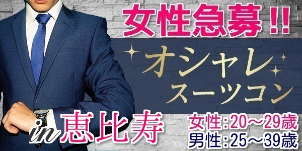 【東京都恵比寿のプチ街コン】MORE街コン実行委員会主催 2017年12月5日