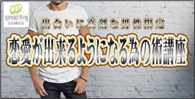 【東京都東京都その他の自分磨き・セミナー】エグジット株式会社主催 2017年11月26日
