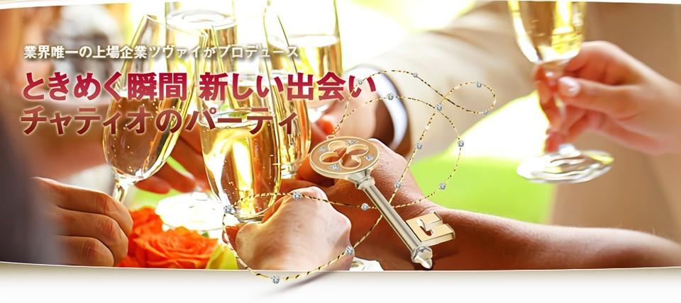 【新宿の婚活パーティー・お見合いパーティー】club chatio主催 2017年12月2日