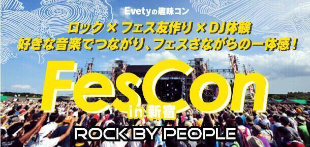 【20代限定×邦ロック】年末イベントに向けてフェス友づくり!ロック×フェス友作り×DJ体験♪『フェスコン』in新宿(趣味活)