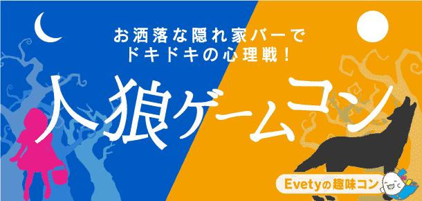 …20歳以上★休日昼から『人狼ゲーム』…o○* .。ドキドキの心理戦!人狼ゲームコンin新宿
