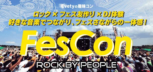 【栄のプチ街コン】evety主催 2017年12月10日