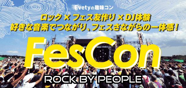 【栄のプチ街コン】evety主催 2017年12月16日