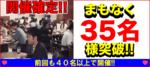 【三宮・元町のプチ街コン】街コンkey主催 2018年1月20日