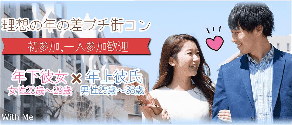 【長野県松本のプチ街コン】With Me主催 2017年11月25日