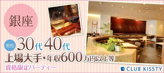 1/14(日)銀座 男性30代40代上場大手・年収600万円以上等資格限定 婚活パーティー