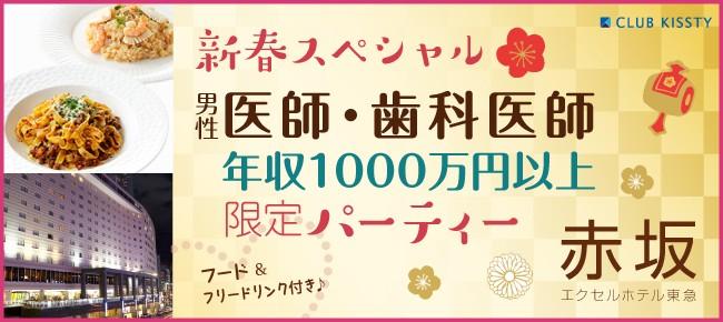 【東京都赤坂の恋活パーティー】クラブキスティ―主催 2018年1月14日