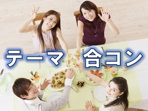 【27-45歳◆ゴルフ好きの合コン】群馬県高崎市・ゴルフ好きコン5