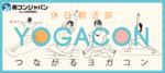 【銀座の自分磨き】街コンジャパン主催 2017年12月17日