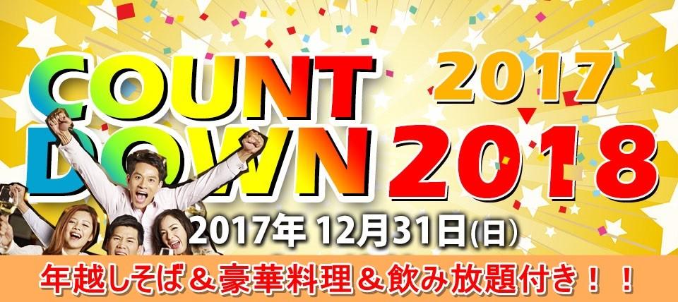 【四日市のプチ街コン】街コンCube主催 2017年12月31日