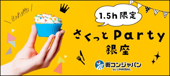 【銀座の恋活パーティー】街コンジャパン主催 2017年12月3日