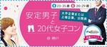 【三宮・元町のプチ街コン】街コンジャパン主催 2017年12月17日