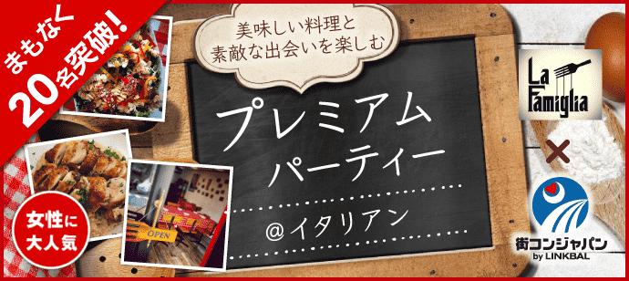 【三宮・元町のプチ街コン】街コンジャパン主催 2017年12月23日