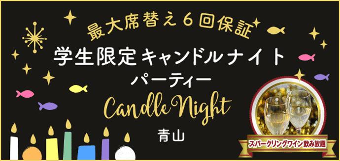 【青山の恋活パーティー】街コンダイヤモンド主催 2018年1月16日