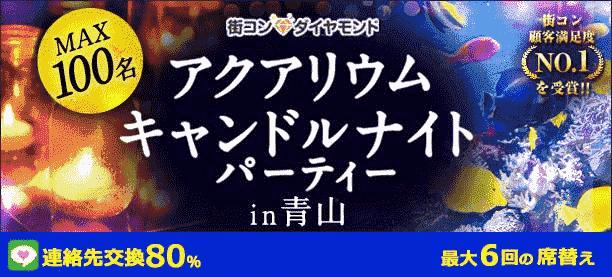 1月22日(月)女性1980円男性5980円スパークリングワイン飲み放題アクアリウムキャンドルナイト恋活・友活パーティーin青山