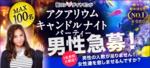 【青山の恋活パーティー】街コンダイヤモンド主催 2018年1月24日