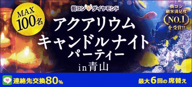 【青山の恋活パーティー】街コンダイヤモンド主催 2018年1月27日