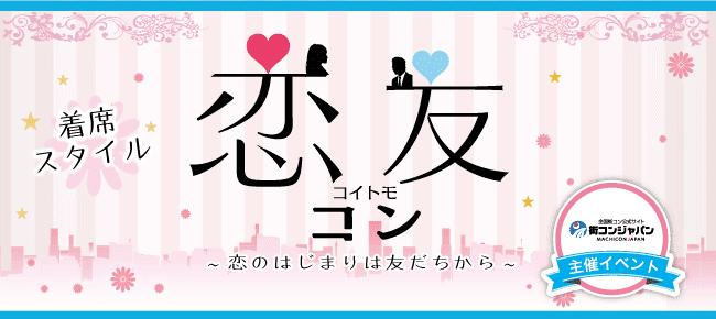 第103回恋友コンin天神