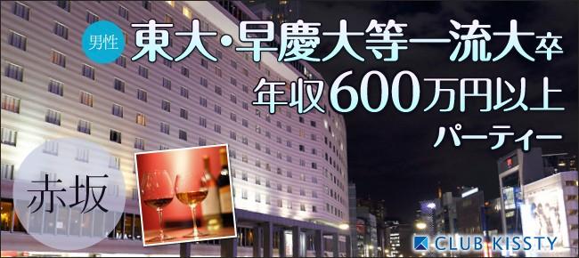 1/20(土)赤坂 男性東大・早慶大等一流大卒・年収600万円以上婚活パーティー
