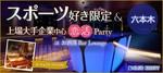 【六本木の恋活パーティー】クラブキスティ―主催 2018年1月20日