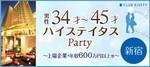【新宿の婚活パーティー・お見合いパーティー】クラブキスティ―主催 2018年1月21日