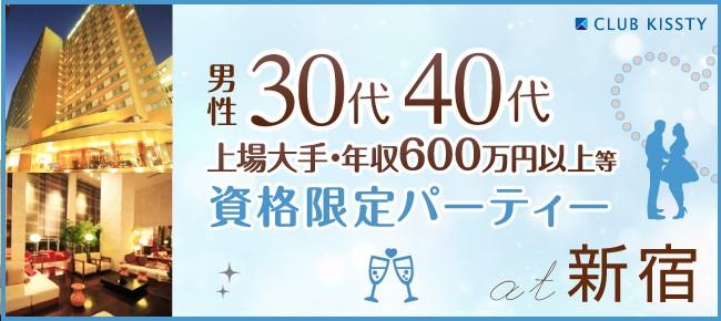 1/27(土)新宿 男性30代40代上場大手・年収600万円以上等資格限定 婚活パーティー