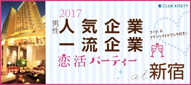 1/27(土)新宿 2017年男性人気企業・一流企業恋活パーティー