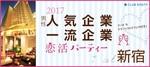 【新宿の恋活パーティー】クラブキスティ―主催 2018年1月27日