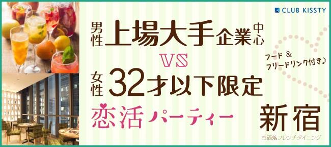 1/28(日)新宿フレンチダイニング 男性上場大手企業中心vs女性32才以下限定恋活パーティー