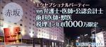 【赤坂の婚活パーティー・お見合いパーティー】クラブキスティ―主催 2018年1月28日
