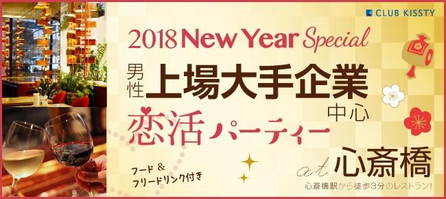 1/6(土)心斎橋 2018New Year Special★男性上場大手企業中心恋活パーティー