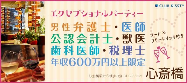 【心斎橋の恋活パーティー】クラブキスティ―主催 2018年1月14日