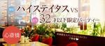 【心斎橋の婚活パーティー・お見合いパーティー】クラブキスティ―主催 2018年1月20日