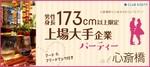 【心斎橋の恋活パーティー】クラブキスティ―主催 2018年1月20日