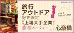 【心斎橋の恋活パーティー】クラブキスティ―主催 2018年1月21日