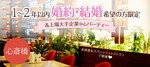 【心斎橋の婚活パーティー・お見合いパーティー】クラブキスティ―主催 2018年1月21日